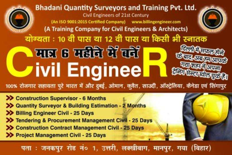 CONSTRUCTION SUPERVISOR COURSE IN DELHI BIHAR