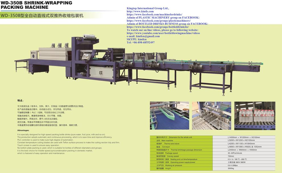 twin-pack shrink wrapping packaging machine