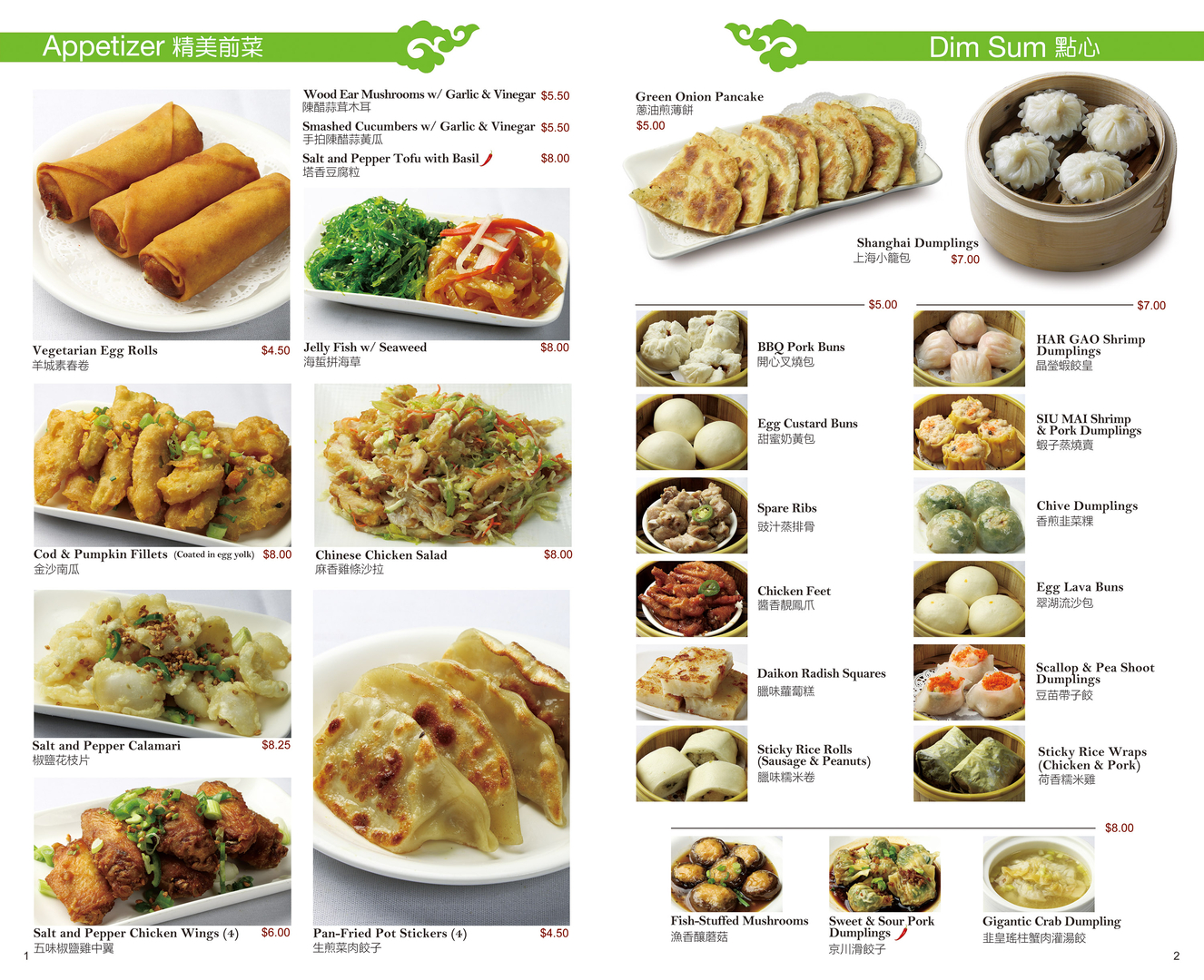 Jade cathay menu click on image or pdf file for bigger scroll down for more forumfinder Gallery