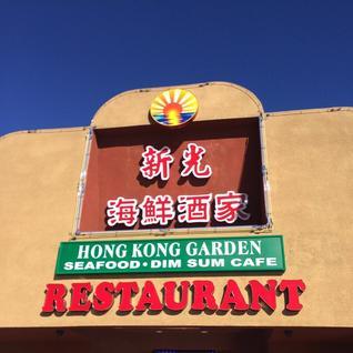 Hong Kong Garden Seafood Las Vegas Dim Sum Las Vegas