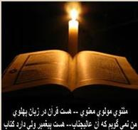 Quran the divine message taught by Khwaja Moinuddin Chishty