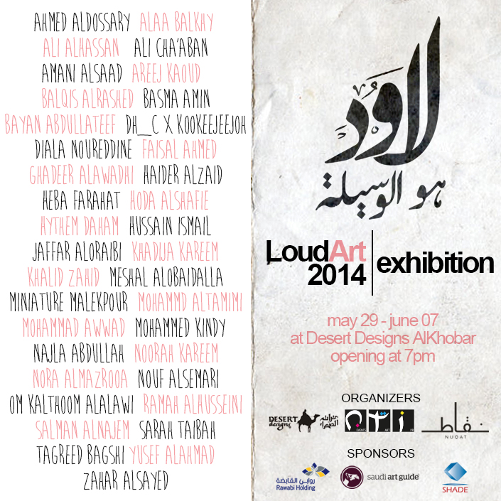 Loud Art exhibition 2014 Saudi Arabia blog