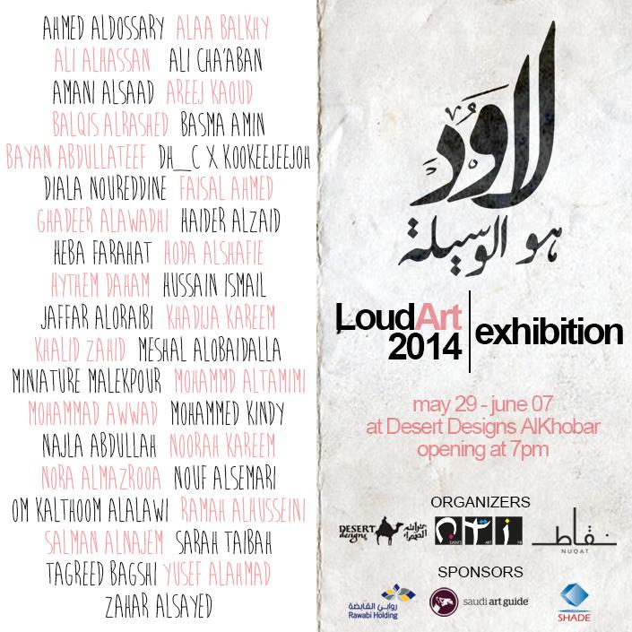 Loud Art exhibition 2014 Saudi Arabia blog