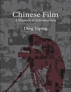 Chinese Film – A Historical Introduction