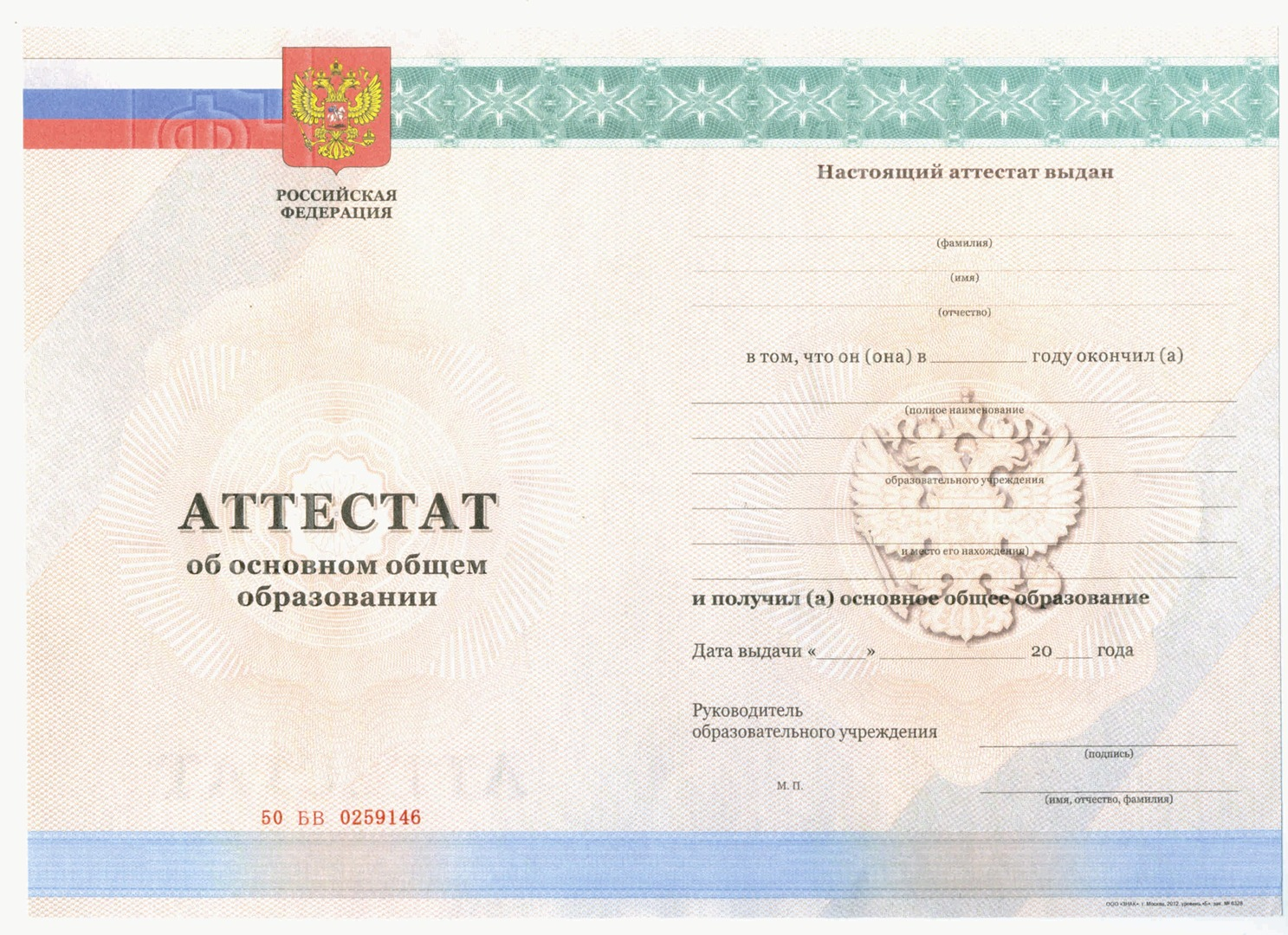 Open 7 days 9am 10pmcertified russian translation certified and notarized translations of russian birth certificates 1betcityfo Choice Image