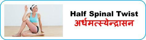 All Yoga Hindi