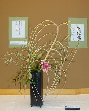 about sogetsu mercer island branch. Black Bedroom Furniture Sets. Home Design Ideas