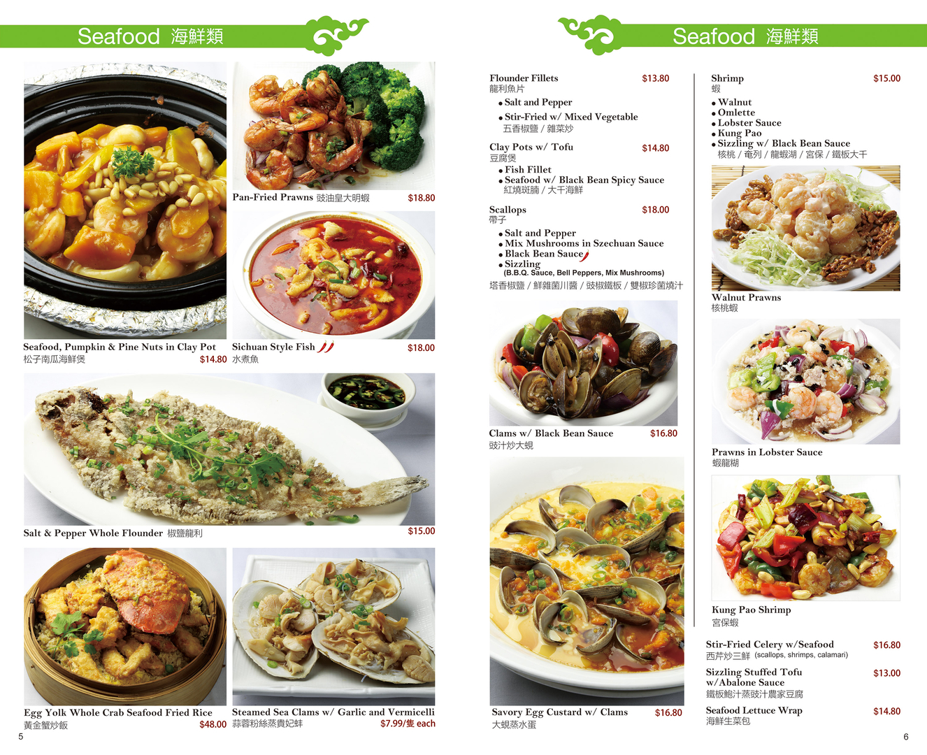 Jade cathay menu click on image or pdf file for bigger scroll down for more forumfinder Images