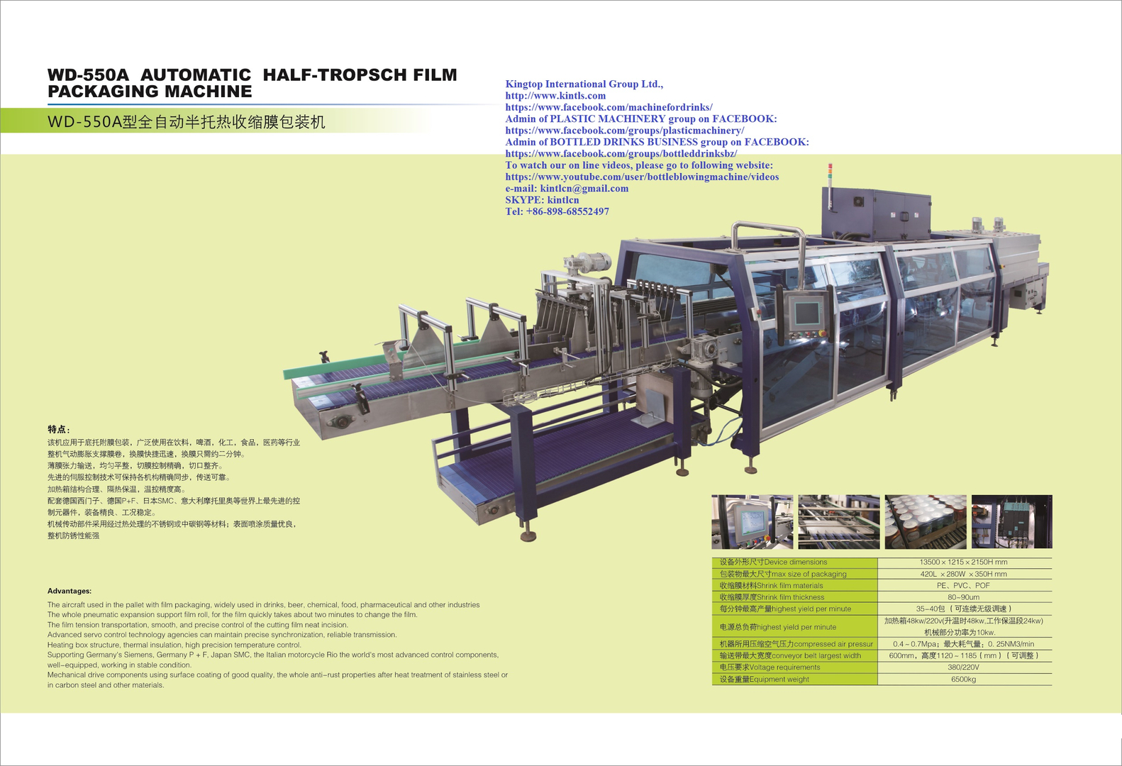d370bc6ec6c Shrink-wrapping packaging machine