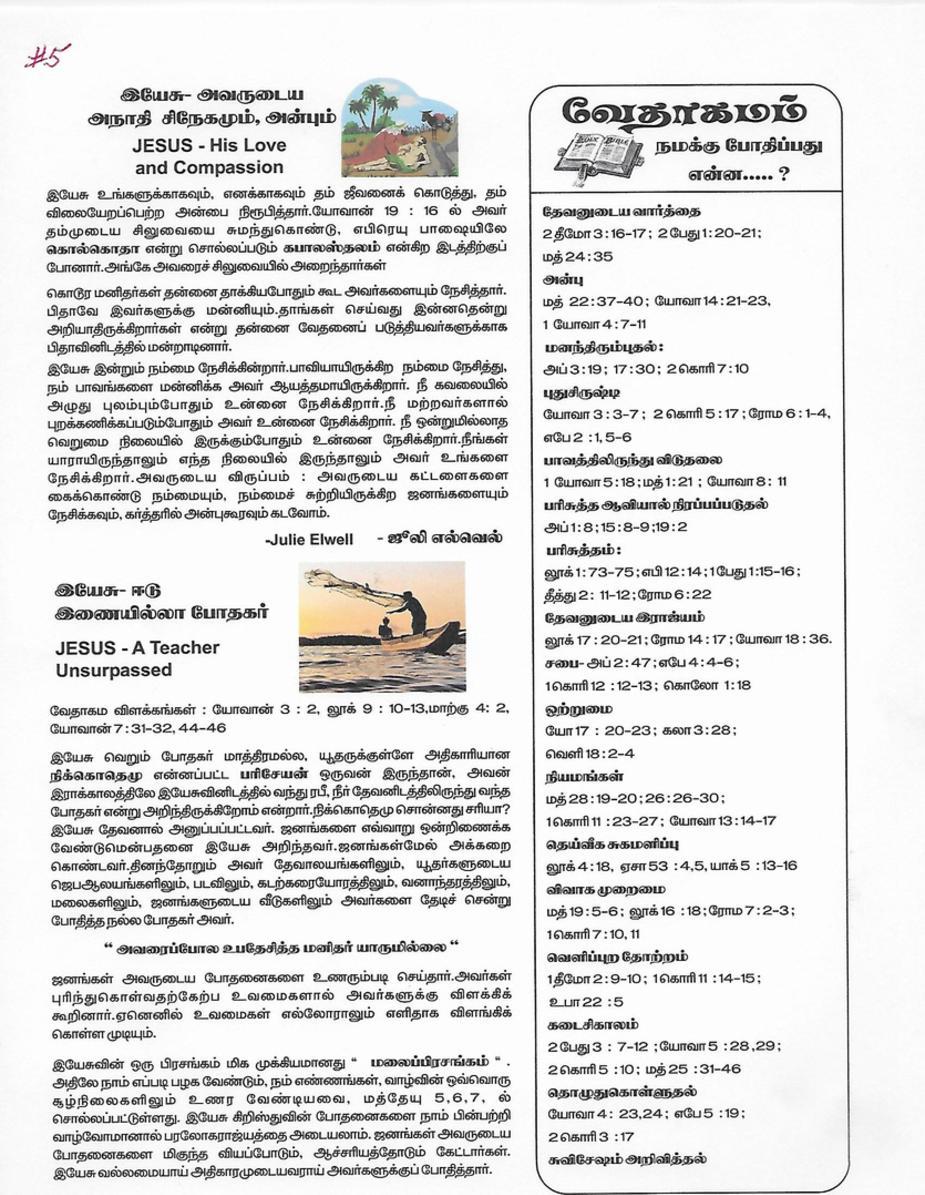 Be Ready When He Comes - Bringing the Gospel to South India inTamil