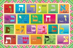 Hebrew Alphabet Placemat