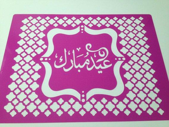 Umrah Banner: Eid Cake Topper Stencil With Eid Mubarak In Arabic