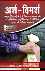 अर्श-विमर्श (Piles Fissure,Fistula Symptoms,Medicine Treatment Home Remedies in Ayurvedic Homeopathic Allopathic in Hindi Book)