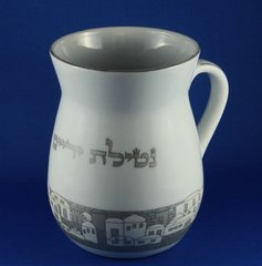 Wash Cup Porcelain White With Silver Jerusalem Design, Made In Israel