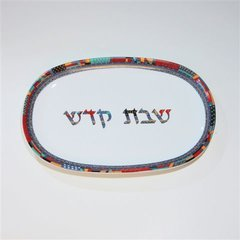 Challah Plate Porcelain Colorful 15 Inches L X 9.5 Inches W