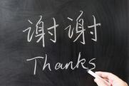 Chinese Character for Gratitude & Thanks