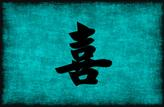 Chinese Character for Happiness