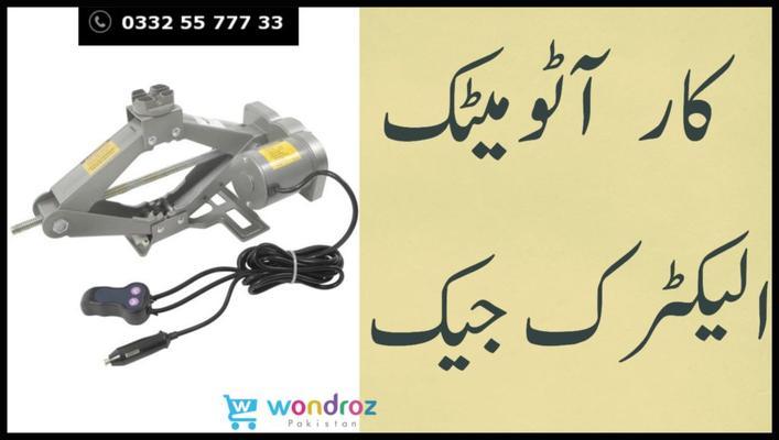 Electric Automatic Car Jack in Pakistan - 12v Scissors Best Car Jack
