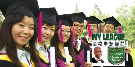 Ivy League Admissions Application Mandarin Cantonese China Chinese Harvard Yale Princeton Brown Dr Paul Lowe College Expert