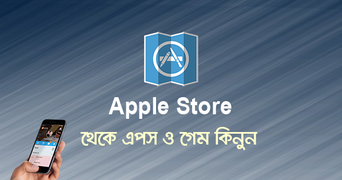 Apple iTunes Credit