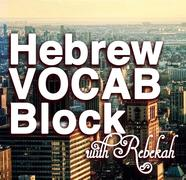 Hebrew Video Block