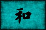 Chinese Character for Harmony