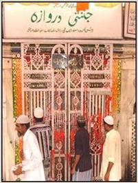 Outer gate closed & locked Ajmer Sharif Jannati Darwaza