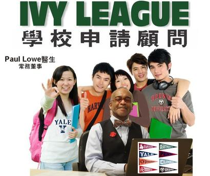 From China To The Ivy Leagues Dr Paul Lowe College Admissions Expert