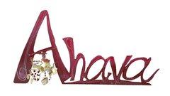 Ahava Word Art