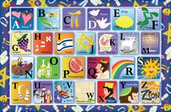 Judaic Celebration Alphabet Placemat
