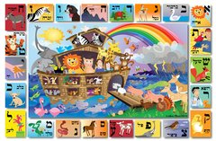 Noah's Ark Alphabet Placemat- Hebrew