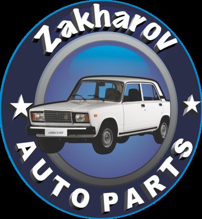 Zakharov Auto Parts