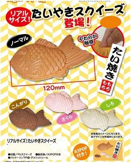 Jumbo Taiyaki Squishy : Rare Scented Taiyaki Squishy Mascot With Ball Chain. Kawaii, Squishy, Apparel, Toys, DIY Candy ...