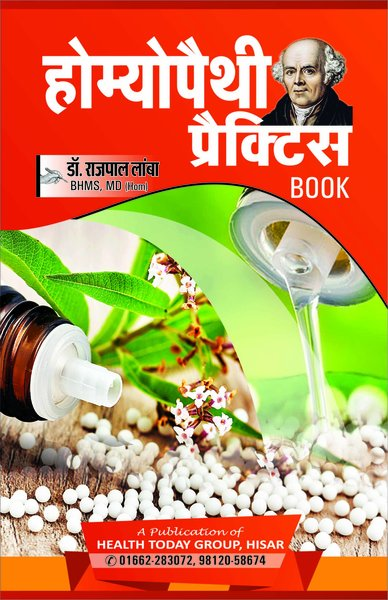 an overview of the medical practice of allopathic and homeopathic therapies