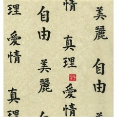 Kami Tissue Paper - Ten Sheets