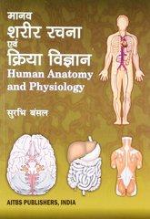 Human Anatomy and Physiology (Hindi) by Surbhi Bansal