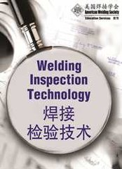 WIT-T:2008 Welding Inspection Technology (CHINESE)