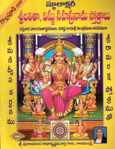 Telugu essays