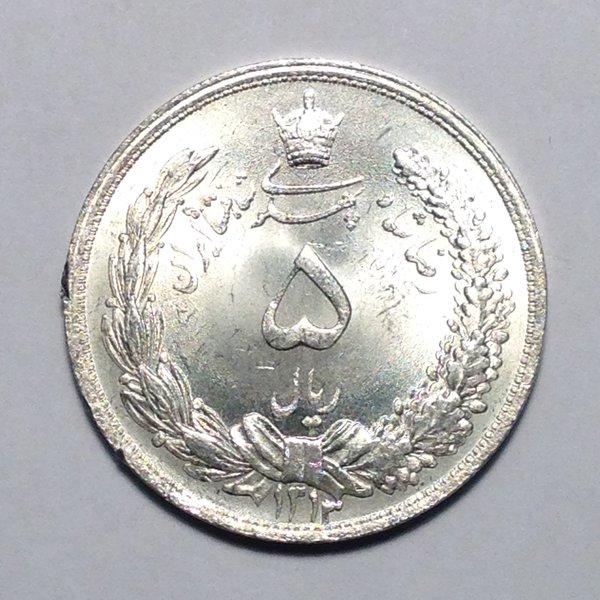 Iran 1313 5 Rials MS63