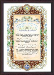 FRAMED BUSINESS BLESSING - PERSONALIZATION can be added for an additional $ 25