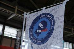 JDM Parts Ninja Nobori Flag