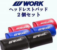 WORK Neck Pads Carbon Style (Set of 2)