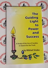 The Guiding Ligth to Power and Success