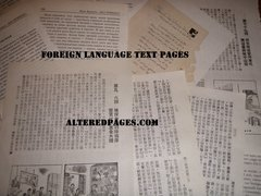 Vintage Text Pages