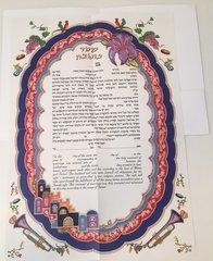 "Ketubah ""Musical"" Fold - Printed in Israel - Traditional"