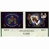 Simchat Torah Flags 9.75 Inches X 13 Inches