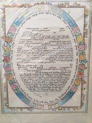 """Ketubah """"Skies of Jerusalem"""" by Simcha Back"""