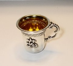 "Kiddush Cup Baby 'Yeled Tov - Good Boy"" without pedestal - Made in Israel by CJ Art"