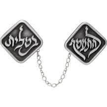 Tallit Clip Pewter Commandment This special item is made in Israel. [height x width: 3.8 x 3.8 cm / 1.5 x 1.5 in.]