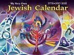 My Very Own Jewish Calendar 2017-2018 ~ 5778